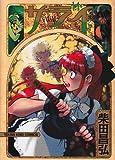 サライ 14 (14) (ヤングキングコミックス)