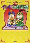 インド夫婦茶碗 (ぶんか社コミックス)