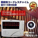 ワイヤレスチャイム コードレスチャイム 業務用 最大登録/16ch 送信機/7個 無料登録サービス _92069