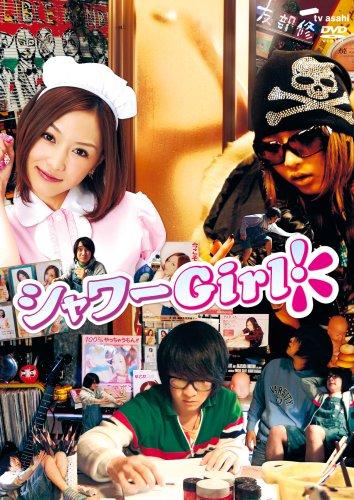 シャワーGirl! [DVD]
