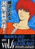 湘南純愛組! vol.6 (講談社漫画文庫)