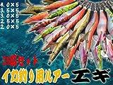 夜光/イカ釣り用エギ詰合せ25個セット2-4号各5個エギング