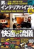 男のインテリアバイブル2013秋冬 (Gakken Mook)