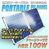 折りたたみ式ソーラーパネル 100W 太陽光パネル 50W×2枚