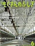 富岡製糸場 生糸がつくった近代の日本 (月刊たくさんのふしぎ2016年6月号)
