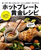 ホットプレート黄金レシピ (「焼く」「蒸す」「煮る」「炒める」「炊く」 ホットプレートを使いこなしてもっと美味しく楽しく!)