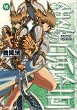 鋼鉄の白兎騎士団VI (ファミ通文庫)