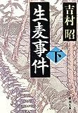 生麦事件〈下〉 (新潮文庫)