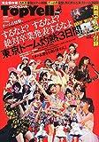 Top Yell Fire (トップエールファイアー) 2014年 11月号 [雑誌]