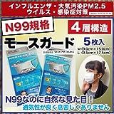 モースマスク マスク モースガード スモールサイズ PM2.5 H7N9 N99規格相当 使い捨て 1パック5枚入り