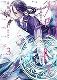シャントラ—絶対依存の歌姫— 3 (MFコミックス ジーンシリーズ)