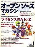 OSM (オープンソースマガジン) 2007年 01月号 [雑誌]