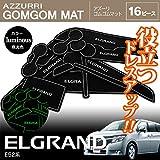 エルグランド E52 ロゴ入り ゴムゴムマット ドアポケット ラバーマット 夜光色 全16ピース
