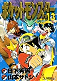 ポケットモンスターSPECIAL (13) (てんとう虫コミックススペシャル)