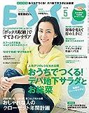 ESSE 2015 年 05月号 [雑誌] ESSE (デジタル雑誌)