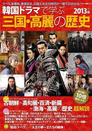 韓国ドラマで学ぶ三国・高麗の歴史 2013年版 (キネ旬ムック)