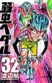 弱虫ペダル(32) (少年チャンピオン・コミックス)