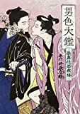 男色大鑑 / (原作)井原 西鶴 のシリーズ情報を見る