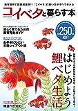 コイベタと暮らす本―熱帯魚界で話題沸騰中!コイベタの飼い方がすべて分か (COSMIC MOOK)