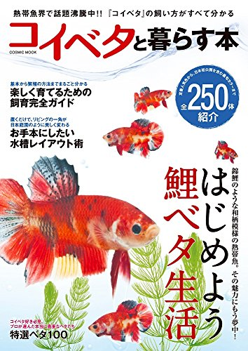 コイベタと暮らす本―熱帯魚界で話題沸騰中!コイベタの飼い方がすべて分か