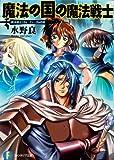 魔法戦士リウイ ファーラムの剣  魔法の国の魔法戦士 (富士見ファンタジア文庫)