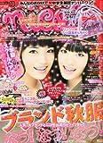 nicola (ニコラ) 2010年 10月号 [雑誌]