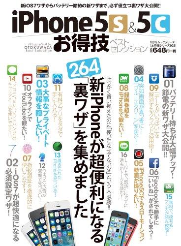 【お得技シリーズ002】iPhone5s&5cお得技ベストセレクション (100%ムックシリーズ)