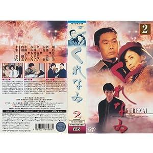くれなゐ Vol.2 [VHS]