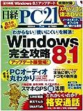 日経 PC 21 (ピーシーニジュウイチ) 2014年 07月号