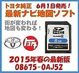 トヨタ(TOYOTA) トヨタ純正メモリーナビ用 SDカード地図更新ソフト 全国版 08675-0AJ52