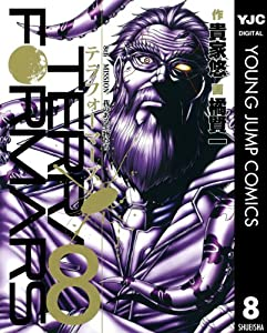 テラフォーマーズ 8 (ヤングジャンプコミックスDIGITAL)