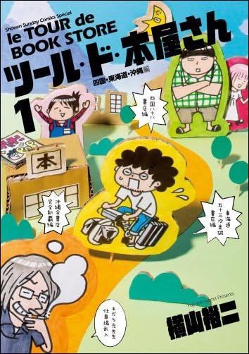 ツール・ド・本屋さん 1 (ゲッサン少年サンデーコミックス)