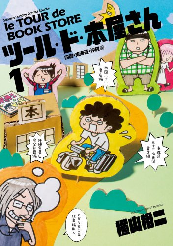 ツール・ド・本屋さん 1 四国・東海道・沖縄編