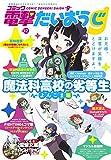コミック電撃だいおうじ VOL.12 [雑誌]