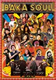 BAKA SOUL [DVD]の画像