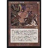 MTG 茶(アーティファクト) 日本語版 からみつく鉄線 NEM-139 レア