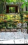滄浪泉園写真集(そうろうせんえん): [小金井百景]武蔵野の湧水庭園(新緑・紅葉・雪…) (小金井百景ブックス)