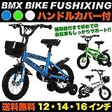 BMX BIKE FUSHIXING BMX 子供用自転車 BMX 補助輪付き BMX ハンドルカバー付き ランキングお取り寄せ