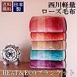 西川  軽量毛布 ローズ毛布「吸湿発熱ヒート&エコ」ブランケット   (ターコイズブルー)