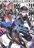 黒鋼の魔紋修復士6 (ファミ通文庫)