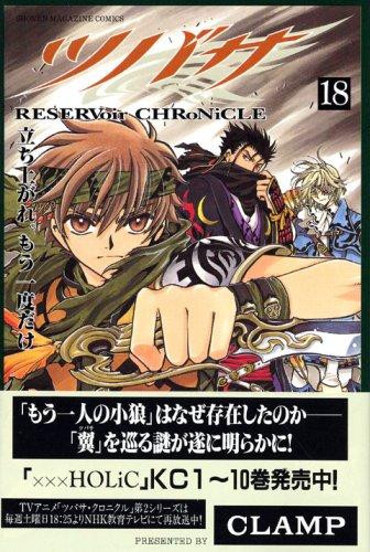 ツバサ 18―RESERVoir CHRoNiCLE (18) (少年マガジンコミックス)CLAMP