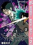 ワールドトリガー【期間限定無料】 2 (ジャンプコミックスDIGITAL)