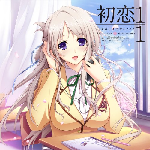 ビジュアルアーツ 初恋1/1 Vocal Collection