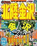 北陸・金沢 '10 (マップルマガジン 北陸 1)