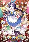 乱視の国のアリス(2) (アクションコミックス(コミックハイ!))