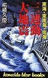 東海・東南海・南海 三連鎖大地震?関東?西日本一帯に未曾有の大地震発生! そのとき浜岡原発は・・・ (KOSAIDO BLUE BOOKS)