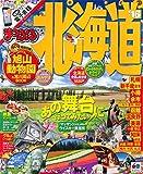 まっぷる 北海道 '16 (国内 | 観光 旅行 ガイドブック | マップルマガジン)