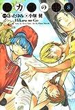 ヒカルの碁完全版 8 (愛蔵版コミックス)