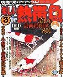 楽しい熱帯魚 2011年 03月号 [雑誌]