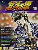 隔週刊 北斗の拳 DVDコレクション 2014年 10/28号 [分冊百科]